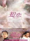 初恋 DVD-BOX 2