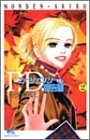 P.D.エージェンシーの報告書 2 (クイーンズコミックス)の詳細を見る
