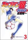 キャプテン翼―Road to 2002 (3) (ヤングジャンプ・コミックス)