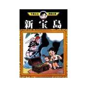 新宝島 (手塚治虫漫画全集)