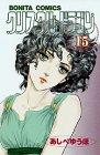 クリスタル☆ドラゴン (15) (Bonita comics)