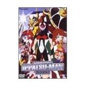 逆転イッパツマン DVD-BOX 1