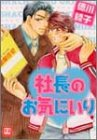 社長のお気にいり / 徳川 綾子 のシリーズ情報を見る