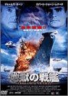 地獄の戦艦 [DVD]