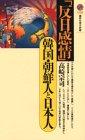 反日感情―韓国・朝鮮人と日本人 (講談社現代新書)