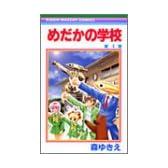めだかの学校 4 (りぼんマスコットコミックス)