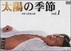 太陽の季節(1) [DVD]