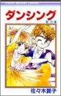 ダンシング 3 (りぼんマスコットコミックス)の詳細を見る