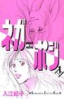 ネガポジ / 入江 紀子 のシリーズ情報を見る