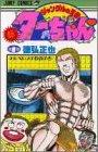 新ジャングルの王者ターちゃん 第8巻 (ジャンプコミックス)