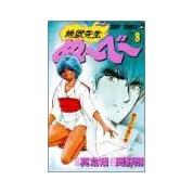 地獄先生ぬ~べ~ (8) (ジャンプ・コミックス)