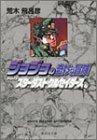 ジョジョの奇妙な冒険 (9) (集英社文庫—コミック版)
