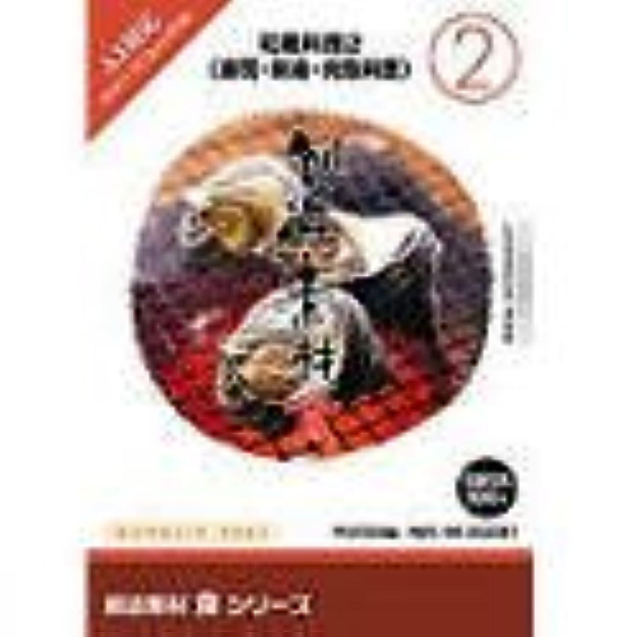 必需品収穫活気づける創造素材 食(2) 和風料理 2(寿司?刺身?肉魚料理)