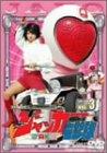 ジャッカー電撃隊 VOL.3 [DVD] / 特撮ヒーロー, 丹波義隆 (出演); 石ノ森章太郎 (原著)