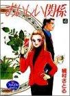 おいしい関係 (4) (ヤングユーコミックス)