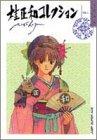 桂正和コレクション vol.1 (ジャンプスーパーコミックス)の詳細を見る