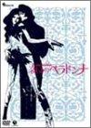 哀しみのべラドンナ [DVD] 画像