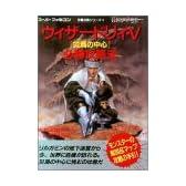 ウィザードリィ・5 災渦の中心必勝攻略法 (スーパーファミコン完璧シリーズ)