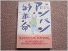 アンパン的革命 / 菅 浩江 のシリーズ情報を見る