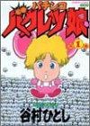 パチンコバクレツ娘 1 (バンブー・コミックス)