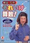 秋山仁のそれいけ算数! 2 [DVD]
