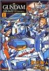 宇宙(そら)、閃光の果てに…―機動戦士ガンダム外伝 (1) (角川コミックス・エース)の詳細を見る