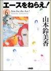 エースをねらえ! (6) (ホーム社漫画文庫)