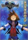 キングダムハーツ (1) (Bros.comics EX)
