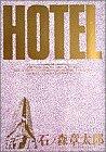 ホテル (Vol.5) (ビッグコミックス)