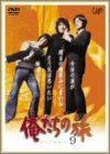 俺たちの旅 VOL.9[DVD]