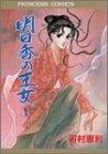 明日香の王女 / 河村 恵利 のシリーズ情報を見る