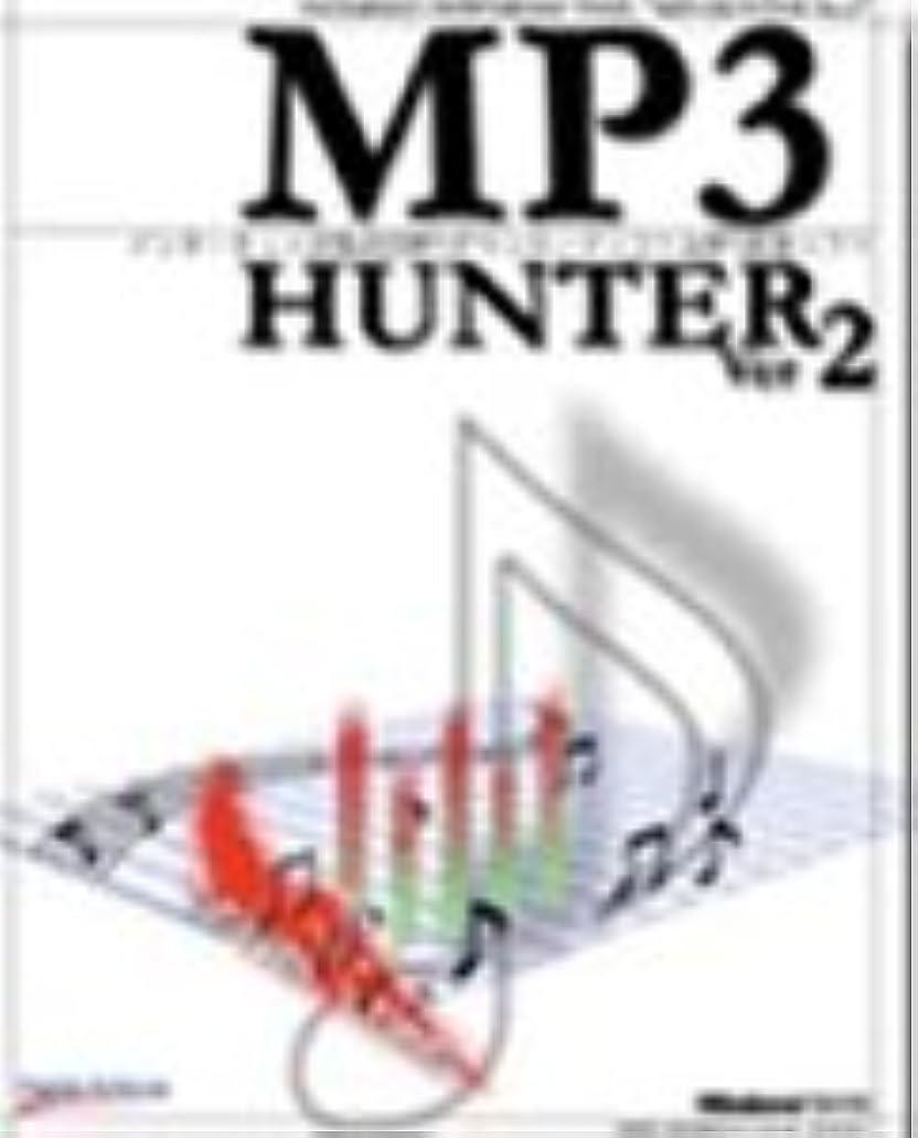 損なう発信約MP3 HUNTER Ver2.0