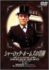 シャーロック・ホームズの冒険 2巻 [DVD]