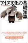 アイヌ文化の基礎知識の詳細を見る