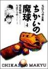 ちかいの魔球 (4) (ちばてつや全集)