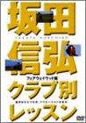 DVD>坂田信弘クラブ別レッスン フェアウェイウッド編 (G...