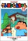 クレヨンしんちゃん(アニメコミックス) 17 新しい先生は変わっているゾの巻 (アクションコミックス アニメコミックス)