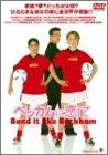 ベッカムに恋して [DVD] 画像
