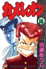 カメレオン (16) (講談社コミックス (1919巻))