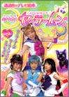 美少女戦士セーラームーン (2) (講談社のテレビ絵本 (1287))