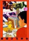 Y氏の隣人 (2) (ヤングジャンプ・コミックス)