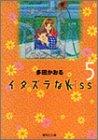 イタズラなKiss (5) (集英社文庫―コミック版)