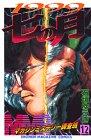 MMRマガジンミステリー調査班 12 1999七の月 (少年マガジンコミックス)