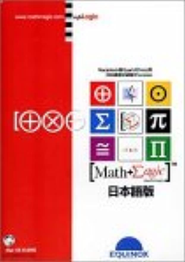 タウポ湖困惑した浸したMathMagic 日本語版