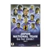 GO NEXT! 日本代表 Go for 2006! 日本代表、戦いの軌跡Vol.1 サポーターズ・スペシャルセット版 [DVD]