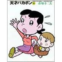 天才バカボン (3) (竹書房文庫)