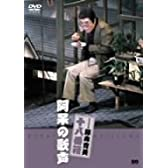 松竹新喜劇 藤山寛美 阿呆の歌声 [DVD]
