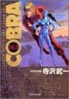 Cobra―Space adventure (5) (集英社文庫―コミック版)の詳細を見る
