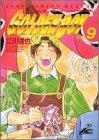 Golden boy 9―さすらいのお勉強野郎 金剛寺の洗脳 (ジャンプコミックスデラックス)の詳細を見る