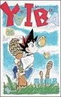 YAIBA (16) (少年サンデーコミックス)の詳細を見る